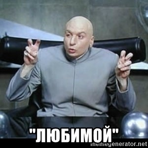 "dr. evil quotation marks -  ""ЛЮБИМОЙ"""