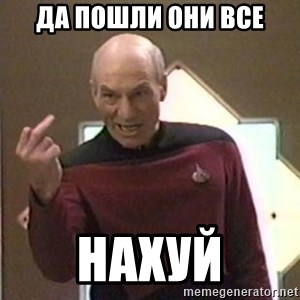 Picard Finger - да пошли они все нахуй