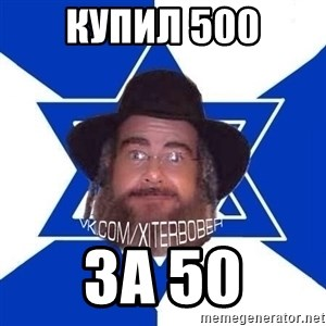 XITERBOBER - купил 500 за 50