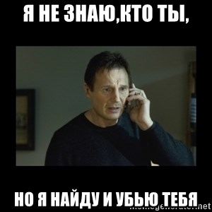 I will find you and kill you - Я не знаю,кто ты, но я найду и убью тебя