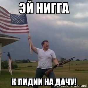 american flag shotgun guy - эй нигга к лидии на дачу!