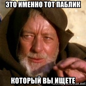 These are not the droids you were looking for - Это именно тот паблик который вы ищете