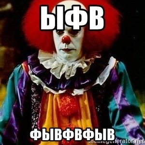 it clown stephen king - ыфв фывфвфыв
