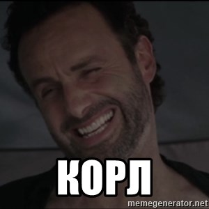 RICK THE WALKING DEAD -  КОРЛ