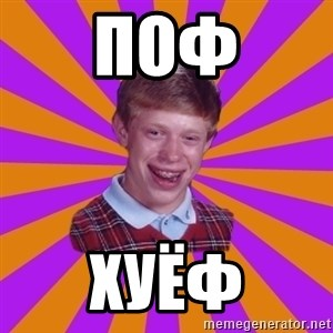 Unlucky Brian Strikes Again - поф хуёф