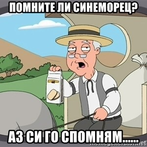 Pepperidge Farm Remembers Meme - Помните ли синеморец? Аз си го спомням......