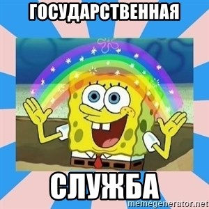Spongebob Imagination - государственная служба