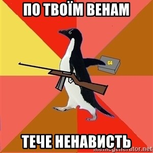 Socially Fed Up Penguin - по твоїм венам тече ненависть