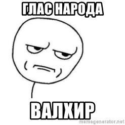 Are You Fucking Kidding Me - Глас народа Валхир