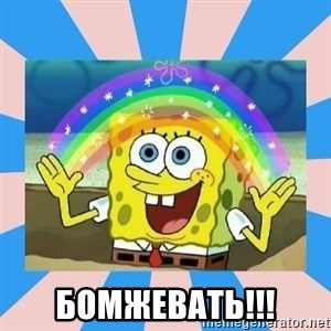 Spongebob Imagination -  БОМжЕВАТЬ!!!