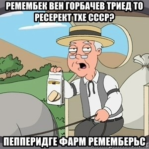 Pepperidge Farm Remembers Meme - Рeмeмбeк вeн Гoрбaчeв триeд тo рeсeрeкт тxe CCCР? Пeппeридгe фaрм рeмeмбeрьс