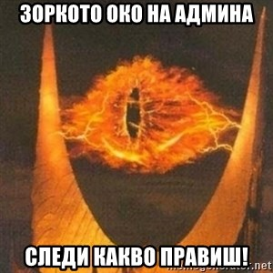 Eye of Sauron - Зоркото око на админа следи какво правиш!