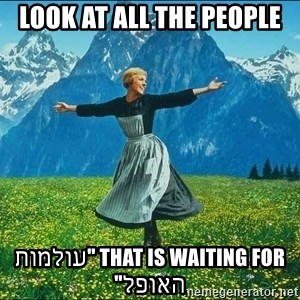 """Look at all the things - look at all the people that is waiting for """"עולמות האופל"""""""