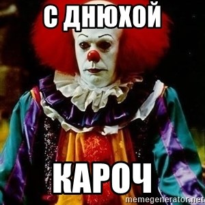 it clown stephen king - С ДНЮХОЙ КАРОЧ