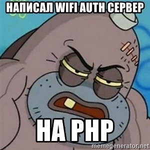 Spongebob How Tough Am I? - Написал wifi auth сервер на php