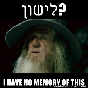 no memory gandalf - ?לישון i have no memory of this