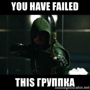 YOU HAVE FAILED THIS CITY - You have failed  this группка