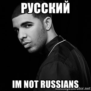 Drake quotes - Русский im not russians