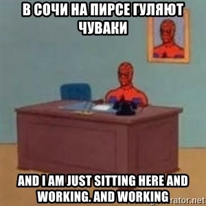 and im just sitting here masterbating - В сочи на пирсе гуляют чуваки And i am just sitting here and working. and working