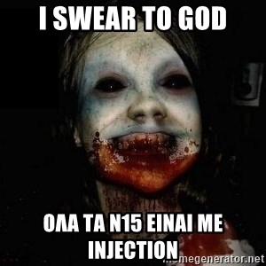 scary meme - I SWEAR TO GOD ΟΛΑ ΤΑ Ν15 ΕΙΝΑΙ ΜΕ INJECTION