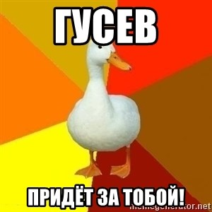 Technologically Impaired Duck - гусев придёт за тобой!