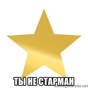 Gold Star Jimmy -  ты не старман