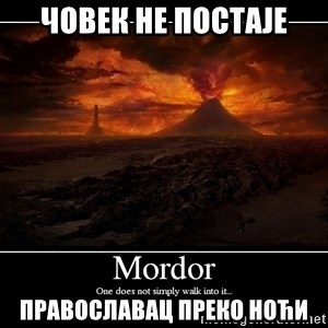 Lord Of The Rings Boromir One Does Not Simply Mordor - ЧОВЕК НЕ ПОСТАЈЕ ПРАВОСЛАВАЦ ПРЕКО НОЋИ