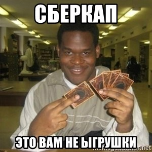 You just activated my trap card - СБЕРКАП Это вам не ыгрушки