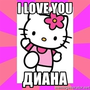 Hello Kitty - I love You Диана