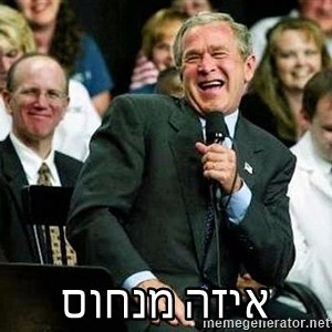 Laughing Bush -  איזה מנחוס
