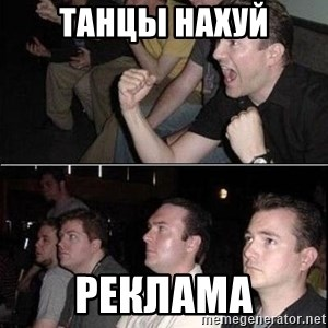Reaction Guys - ТАНЦЫ НАХУЙ Реклама