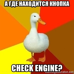 Technologically Impaired Duck - А где находится кнопка Check engine?