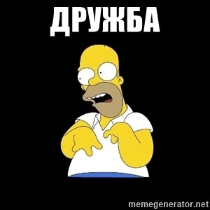 look-marge - дружба
