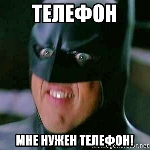 Goddamn Batman - Телефон  Мне нужен телефон!