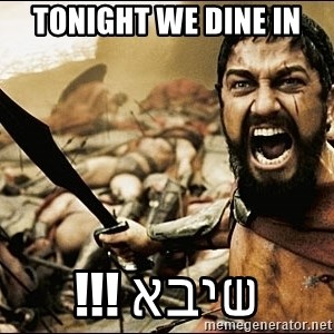 This Is Sparta Meme - Tonight we dine in  שיבא !!!