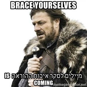 Brace Yourself Winter is Coming. - brace yourselves מיילים לסקר איכות ההוראה is coming