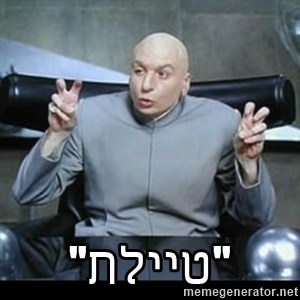 "dr. evil quotation marks -  ""טיילת"""