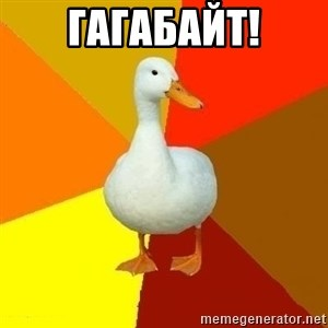 Technologically Impaired Duck - ГАГАБАЙТ!