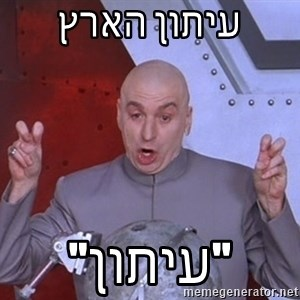 "Dr. Evil Air Quotes - עיתון הארץ ""עיתון"""