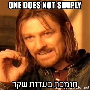 One Does Not Simply - One does not simply תומכת בעדות שקר