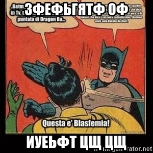 Batman Slap Robin Blasphemy - Зфефьгятф оф  иуеьфт цщ цщ