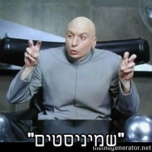 "dr. evil quotation marks -  ""שמיניסטים"""