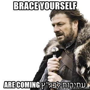 Winter is Coming - Brace Yourself עתירות לבג״ץ Are Coming