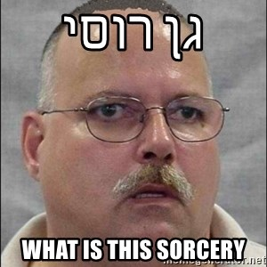 Are You A Wizard - גן רוסי what is this sorcery