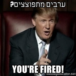 Donald Trump - ערבים מתפוצצים? you're fired!