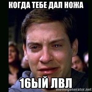 crying peter parker - КОГДА ТЕБЕ ДАЛ НОЖА 16ый лвл
