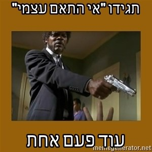 """say what one more time - תגידו """"אי התאם עצמי"""" עוד פעם אחת"""