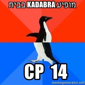 Socially Awesome Awkward Penguin - מופיע kadabra בבית   cp  14