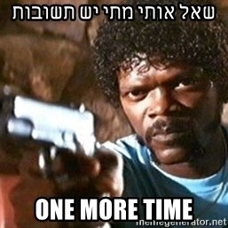 Pulp Fiction - שאל אותי מתי יש תשובות One more time