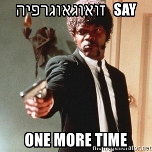 I double dare you - SAY   זואוגאוגרפיה ONE MORE TIME